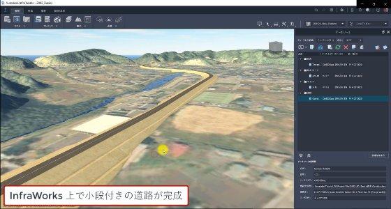 一体的な道路設計・橋梁設計